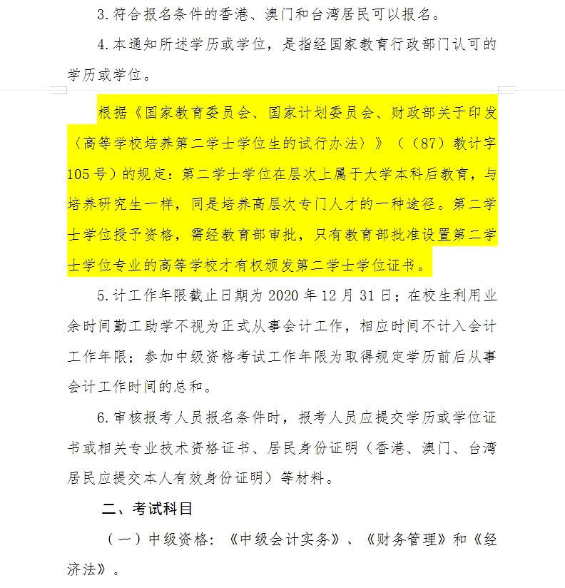 2020年天(tian)津考區中(zhong)級會計(ji)職稱報(bao)名通知