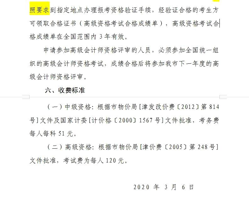 2020年天津(jin)考ji)qu)中(zhong)級會(hui)計職稱報名(ming)通知