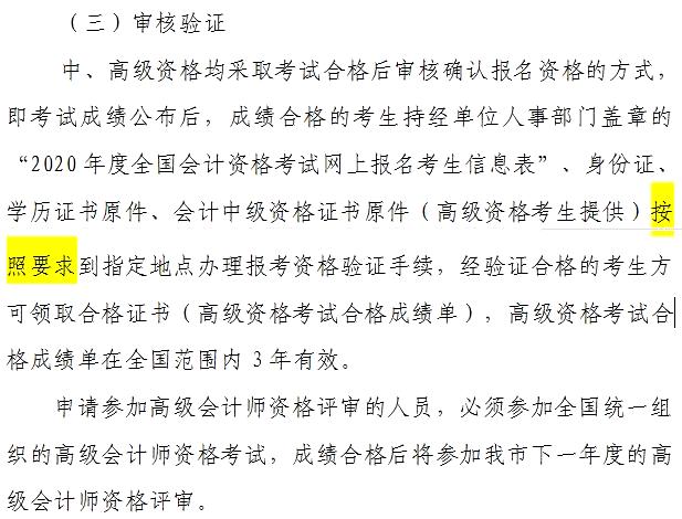 2020年天津中(zhong)級會計職稱報名時間︰3月(yue)23日-3月(yue)27日