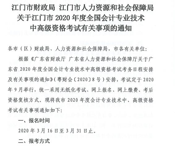 2020年(nian)廣東江門市中級(ji)會計職(zhi)稱報名(ming)
