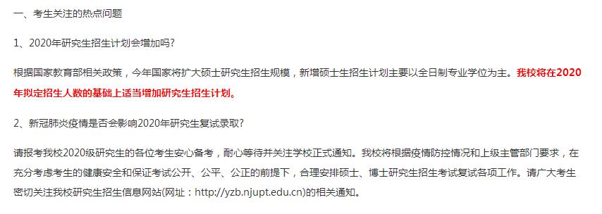 南(nan)京郵(you)電大學2020年擬定招生人數的(de)基礎上(shang)適當增(zeng)加(jia)研究(jiu)生招生計(ji)劃