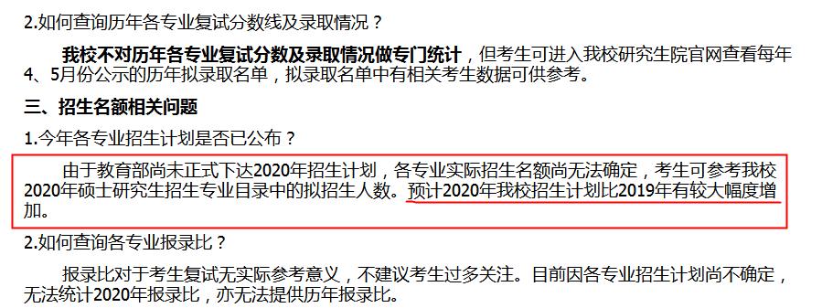 廣西大學預計(ji)2020年我校(xiao)招生計(ji)劃比(bi)2019年有較大幅度reng)黽jia)