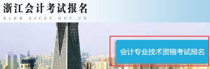 2020年浙江中级会计职称报名入口开通