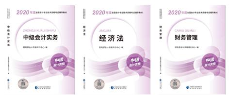 2020年中级会计职称新版教材出版