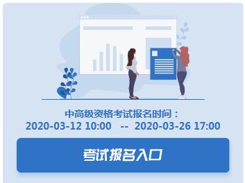 2020年江西中級會計職稱報名入口已開通