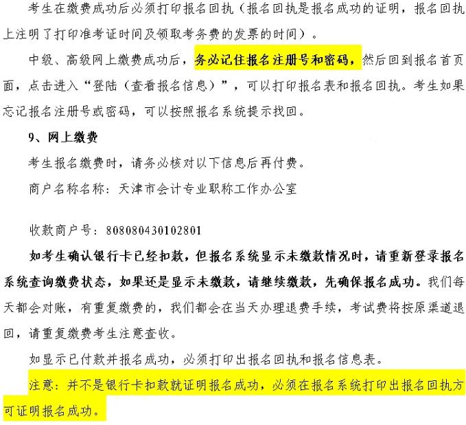 2020年天津中級會計職稱繳費成功后必須打印報名回執和報名信息表