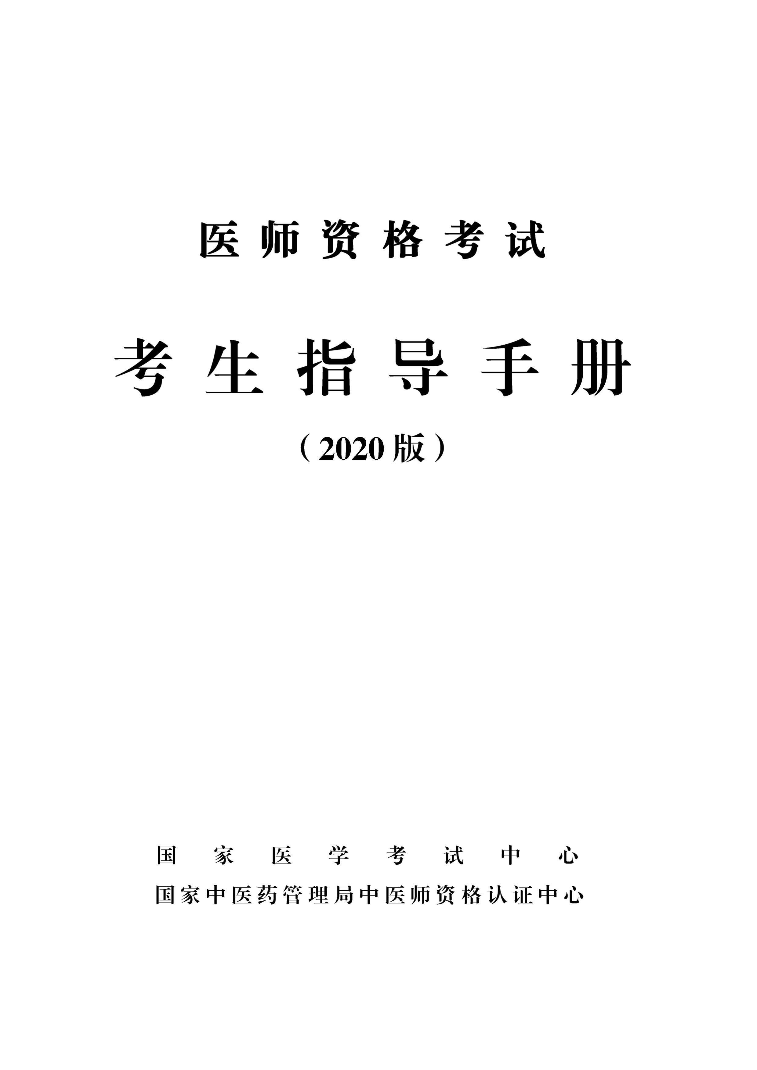 2020年考生手册正文_1