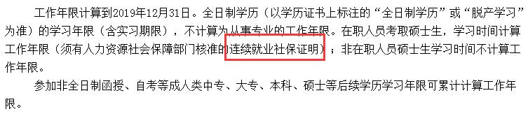 2020年湖南二级建造师考试报名社保要求1