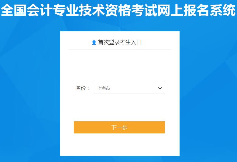 2020年上海市中级会计职称报名入口已开通
