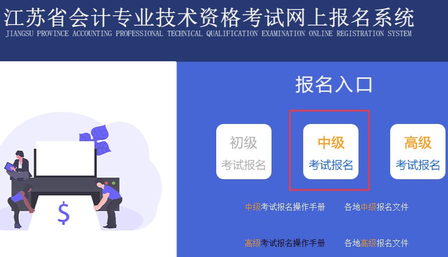 2020年江蘇中級會計職稱報名入口已開通