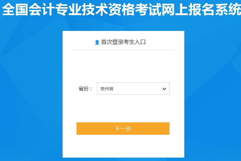 2020年贵州中级会计职称报名入口开通