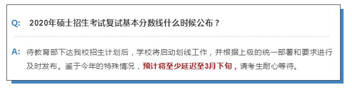 中国科学技术大学考研国家线发布时间