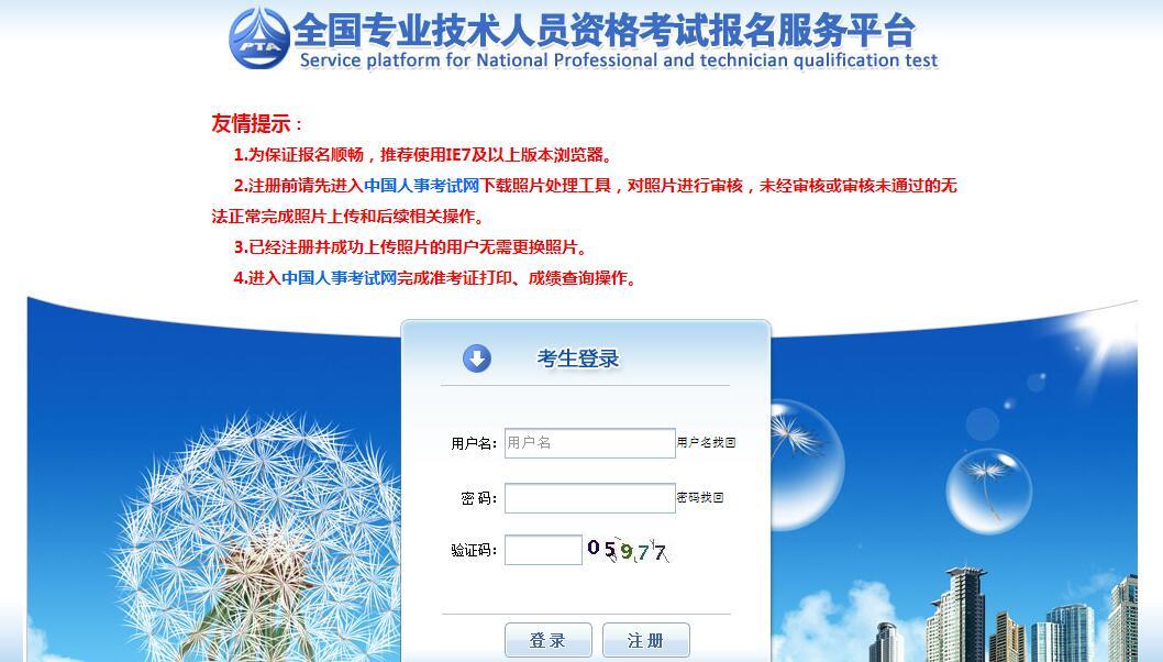 2020上海一級造價工程師報名入口