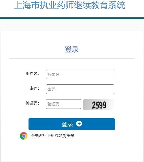 上海執業藥師繼續教育平臺