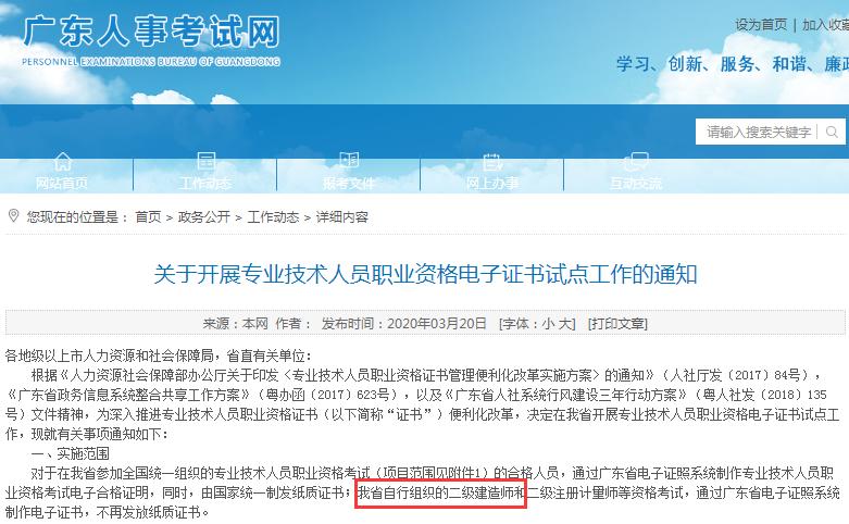 2020年广东二级建造师考试证书管理