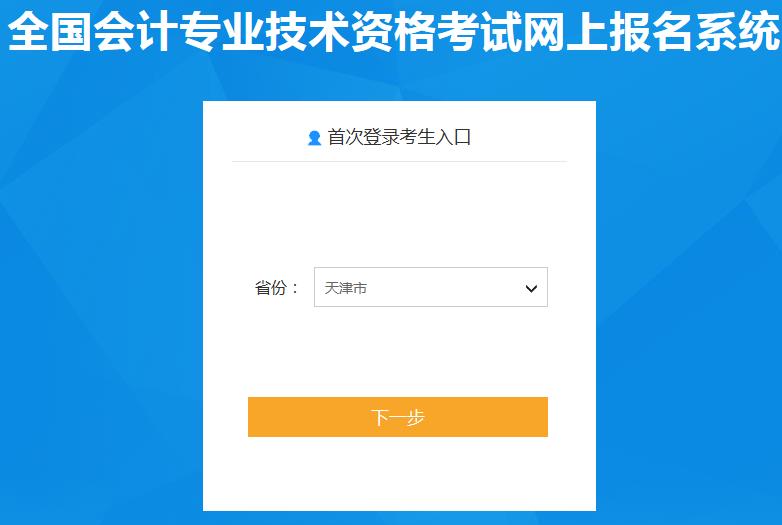 2020年天津市中級會計職稱報名入口截止