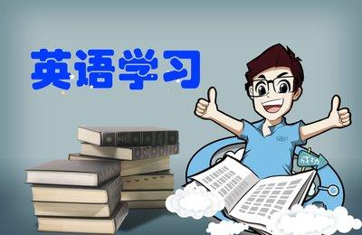 成人高考英语语法高效复习方法