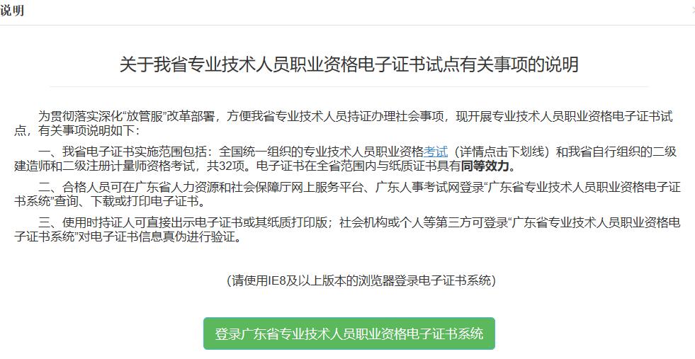 2019年广东中级经济师电子证书上线的通知