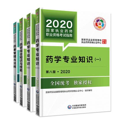 2020執業西藥師教材封面