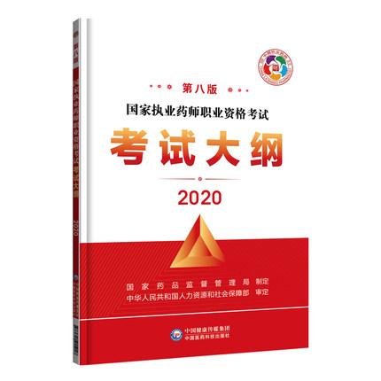 2020执业药师考试大纲封面