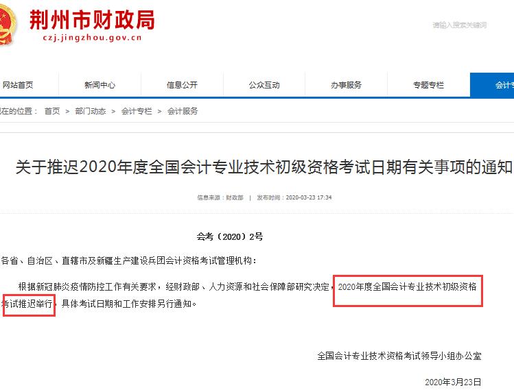 2020年湖北荆州市初级会计考试时间推迟有关事项的通知