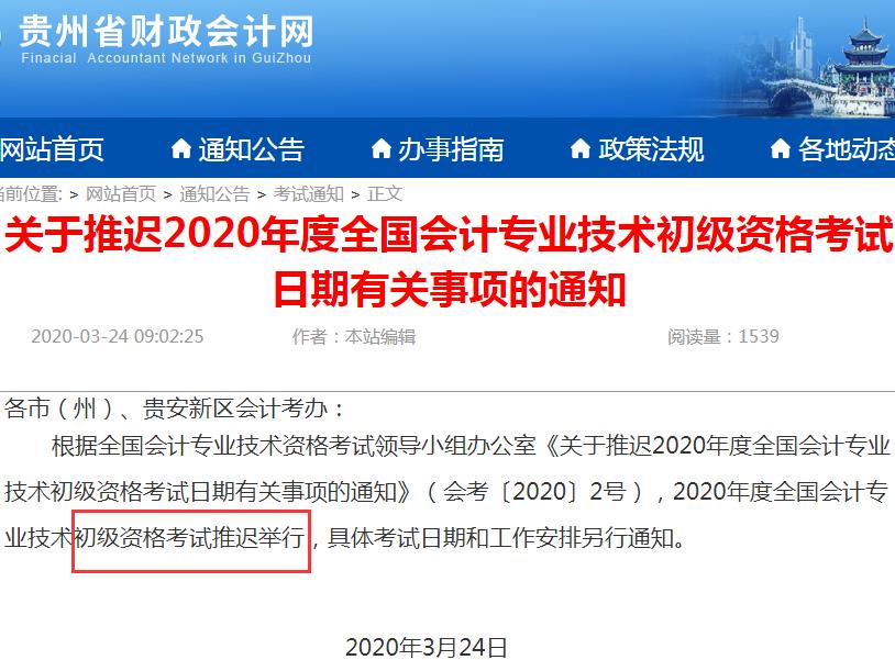 2020年贵州省初级会计考试时间推迟有关事项的通知