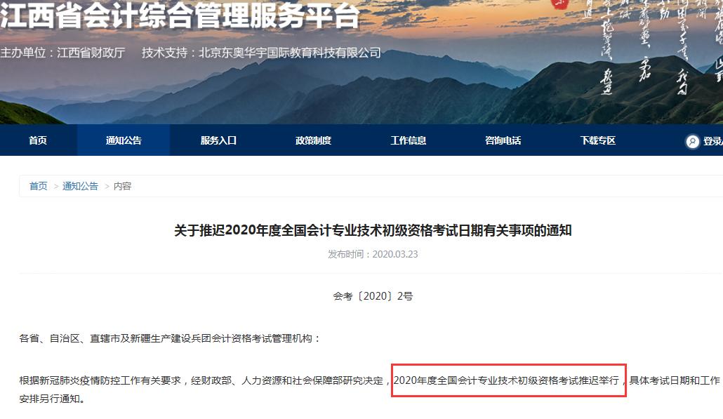 2020年江西省初级会计考试时间推迟有关事项的通知