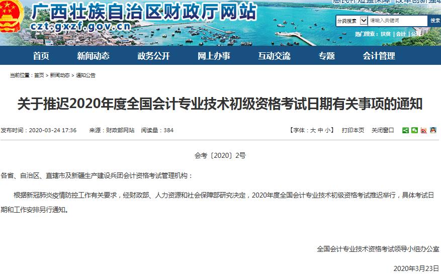 2020年广西省初级会计考试时间推迟有关事项的通知
