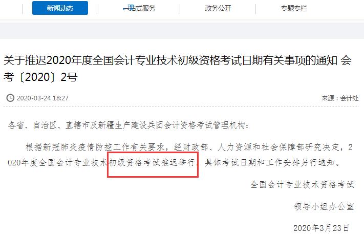 2020年武汉市初级会计考试时间推迟通知