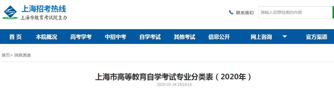 2020年上海市高等教育自学考试专业分类表