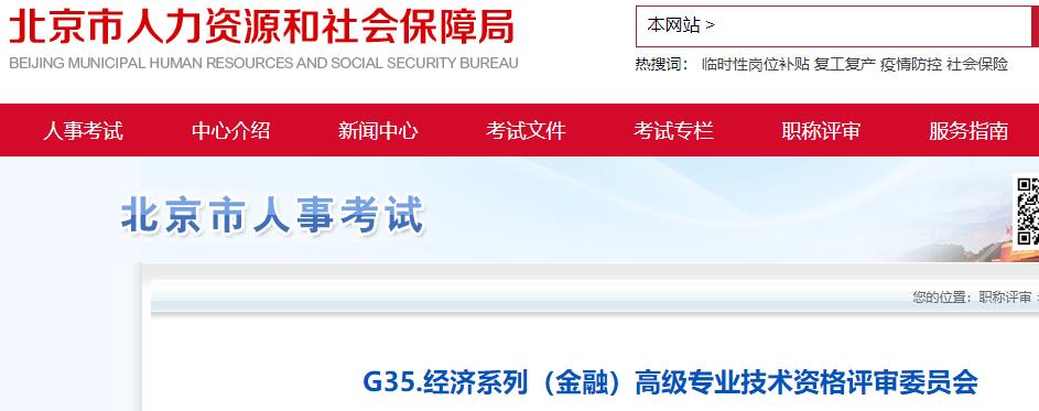 2020年北京高級經濟師金融專業申報時間:6月2日-6月11日