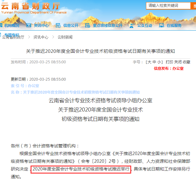 2020年云南省初級會計職稱考試時間推遲有關事項的通知