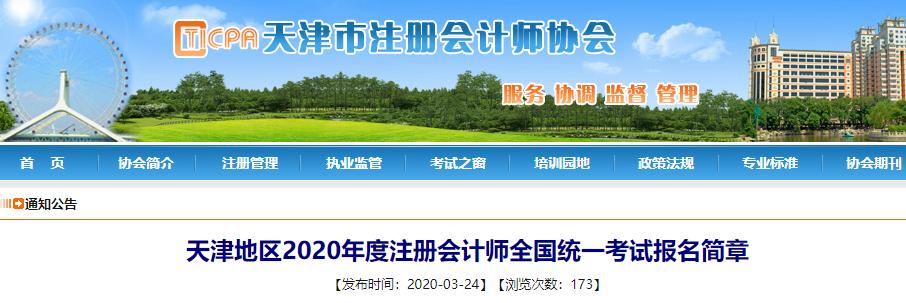 2020年天津注册会计师报名简章公布
