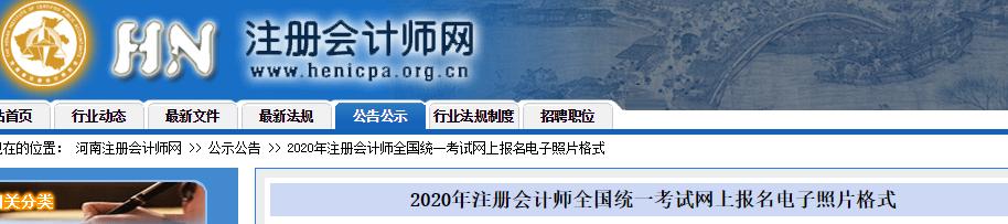 2020年河南注册会计师考试报名电子照片格式