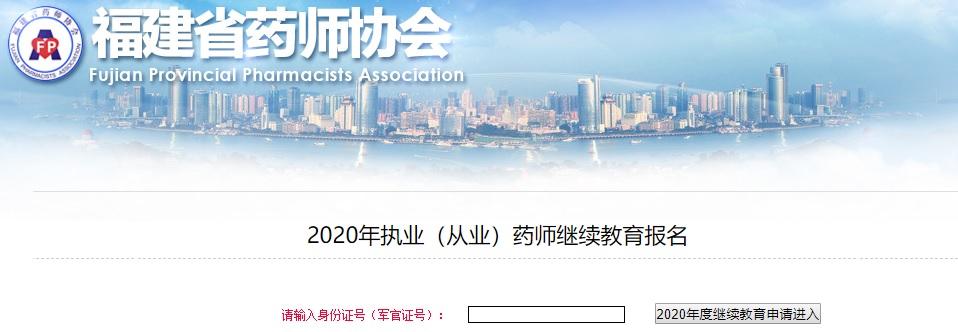 上海执业药师继续教育平台