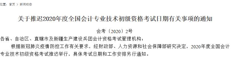 2020年5月份初级会计职称考试时间延迟