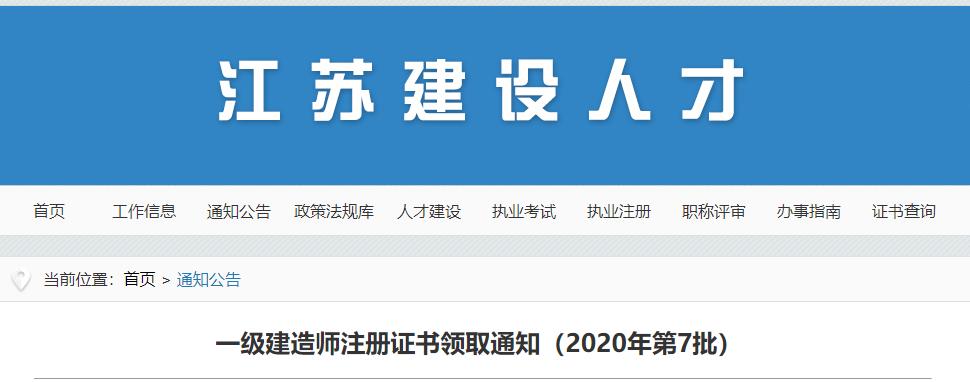 2020年江苏第7批一级建造师注册证书领取通知