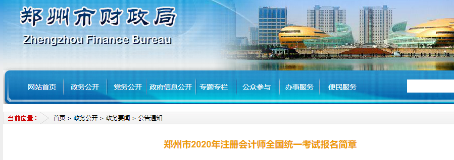 2020鄭州注冊會計師會計、稅法和經濟法科目第一場考試及綜合階段考試時間均為10月11日