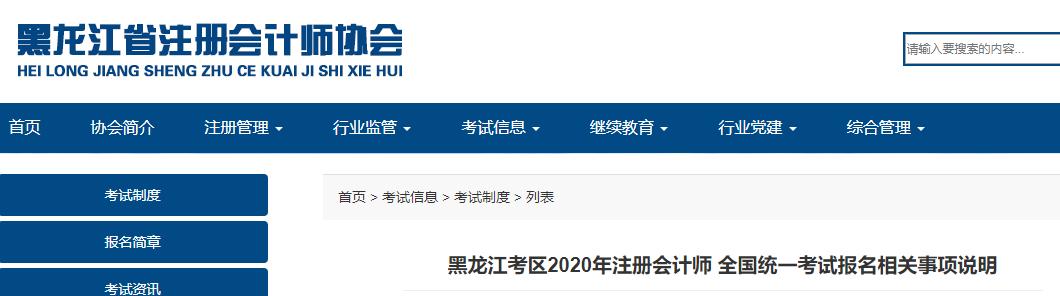 2020年黑龙江注册会计师报名相关事项说明