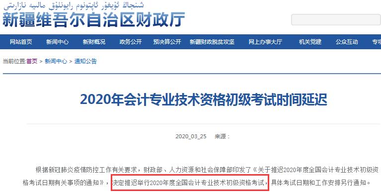 2020年新疆初级会计师考试时间延迟通知