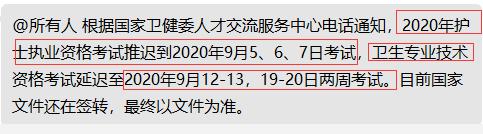 2020年初級會計職稱考試時間會推遲到9月份嗎?