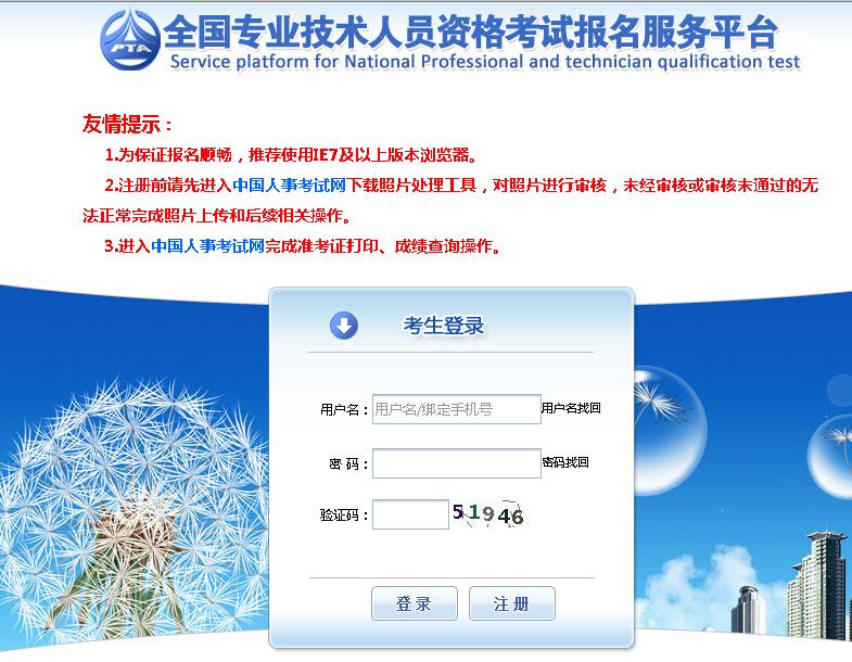 2020天津一級 建造師報名入口