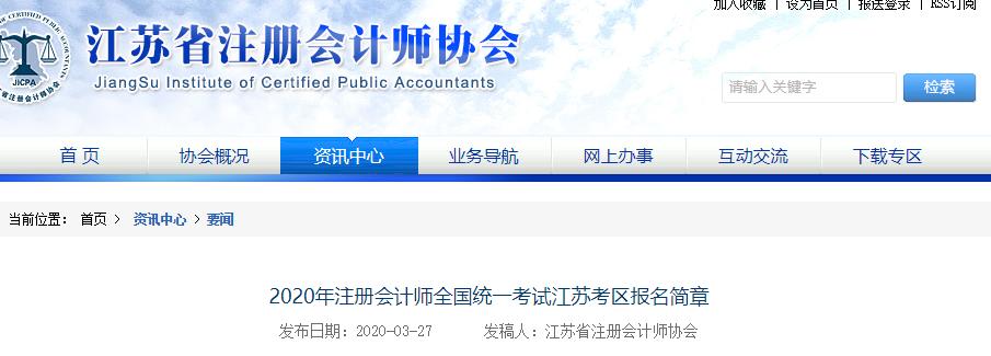 2020年江蘇注冊會計師報名簡章公布
