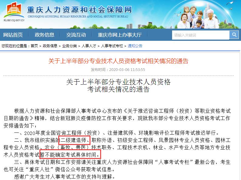 2020年重慶二級建造師考試時間暫不能確定