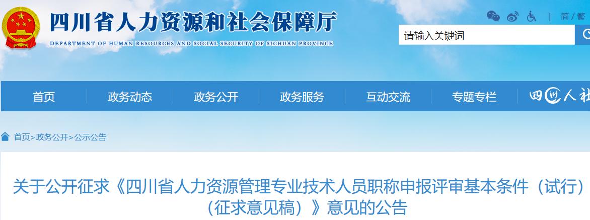 四川人社廳:公開征求高級經濟師人力資源管理專業職稱申報評審基本條件意見的公告