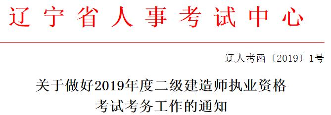 2019年辽宁二级建造师报名通知