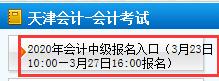 2020年天津中級會計職稱報名入口于3月27日16:00關閉 請抓緊時間報名