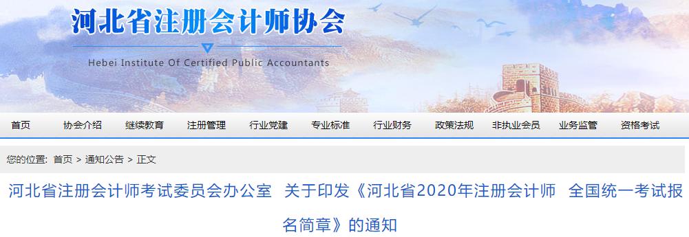 2020年河北注册会计师报名简章公布