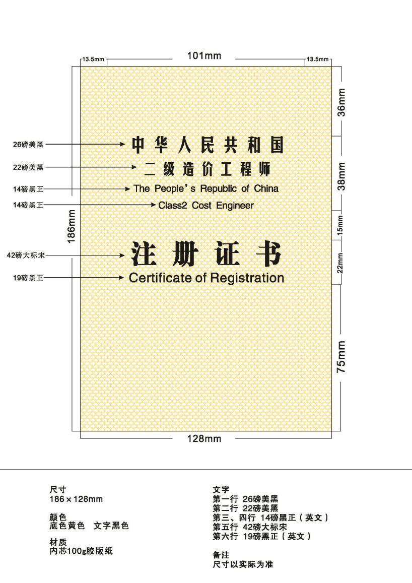 2020年一级造价工程师注册证书、执业印章编码规则及样式