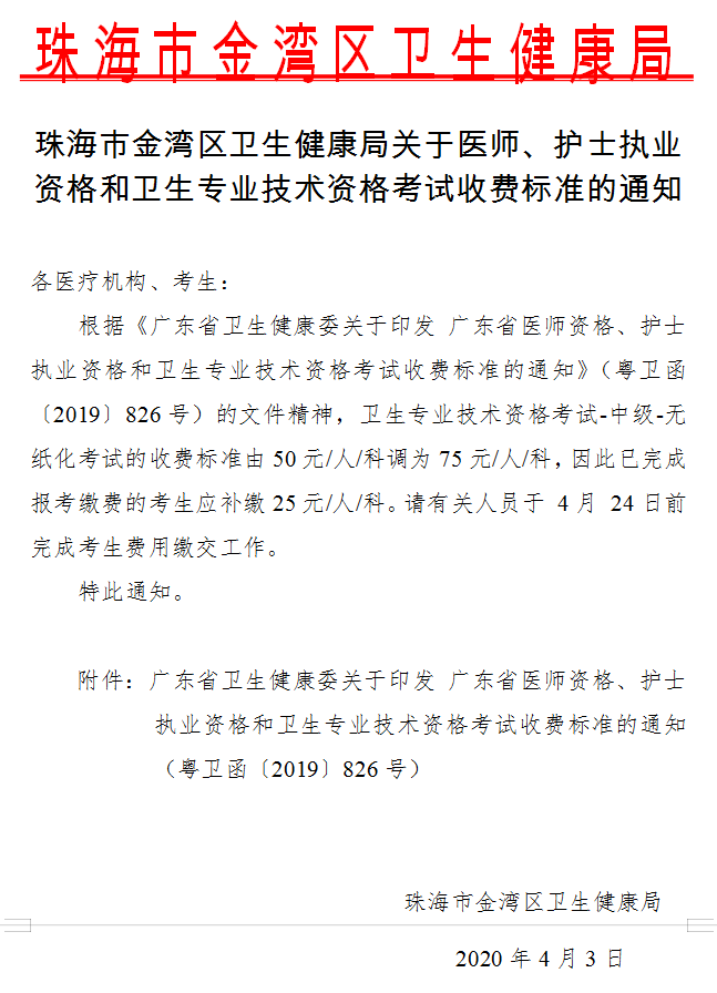 2020珠海金湾区卫生专业技术资格考试缴费再次开始!